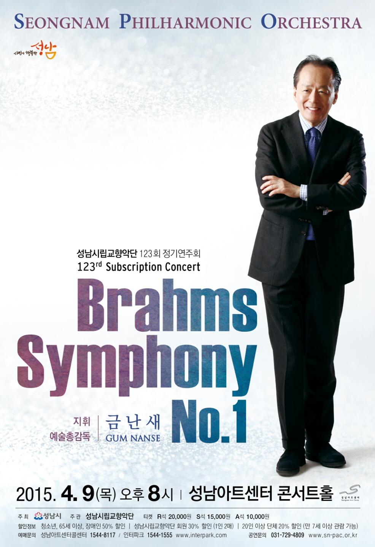 성남시립교향악단 123회 정기연주회