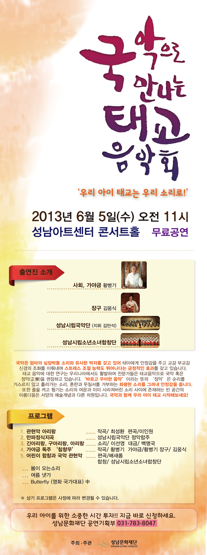 태교 음악회 포스터