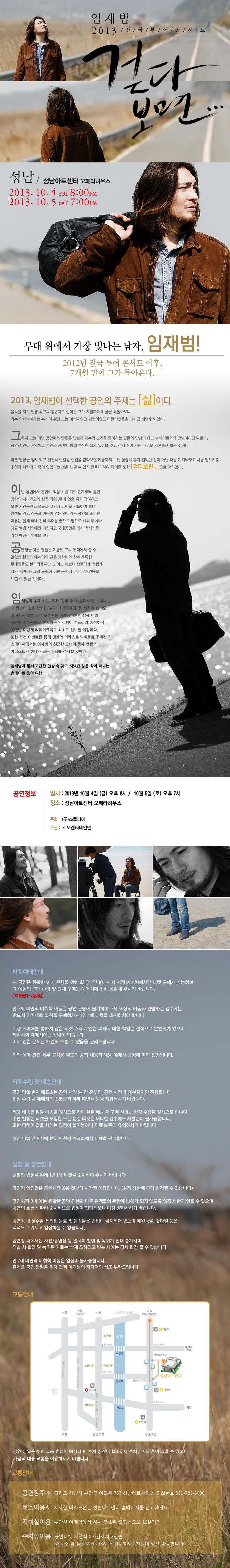 임재범 2013 전국투어콘서트 성남 <걷다보면...>