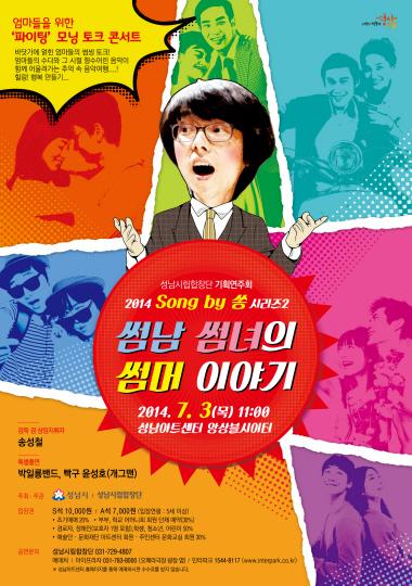 기획연주회 Song by 쏭 썸남썸녀의 썸머이야기