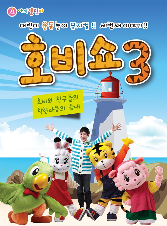 어린이 율동놀이 뮤지컬 [호비쇼3]