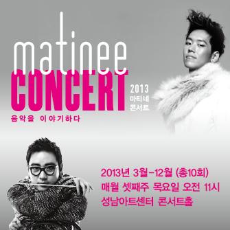 2013 마티네 콘서트 - 음악을 이야기하다 (4월)
