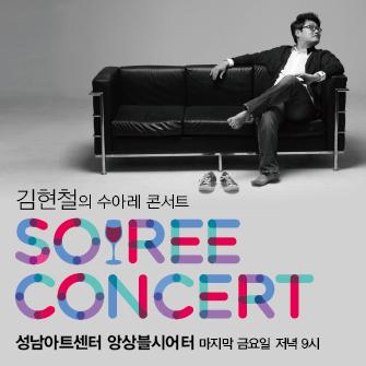 2013 김현철의 수아레콘서트 (3월)