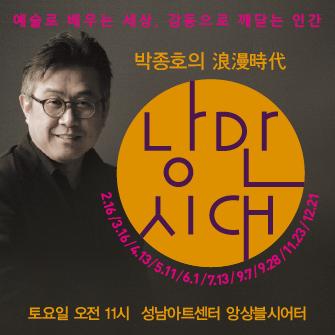 2013 박종호의 낭만시대 (4월)