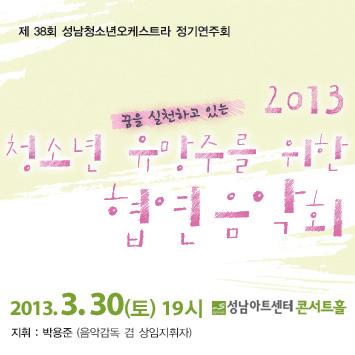 제38회 성남청소년오케스트라 정기연주회