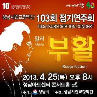 성남시립교향악단 103회 정기연주회