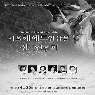 서울 헤세드 앙상블 정기연주회