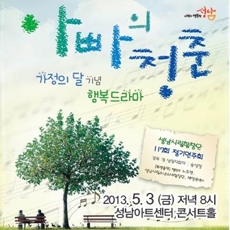 성남시립합창단 제 117회 정기연주회