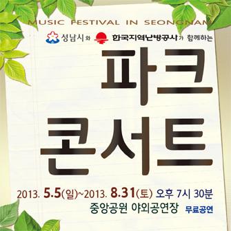 2013 성남 파크콘서트 (7월)