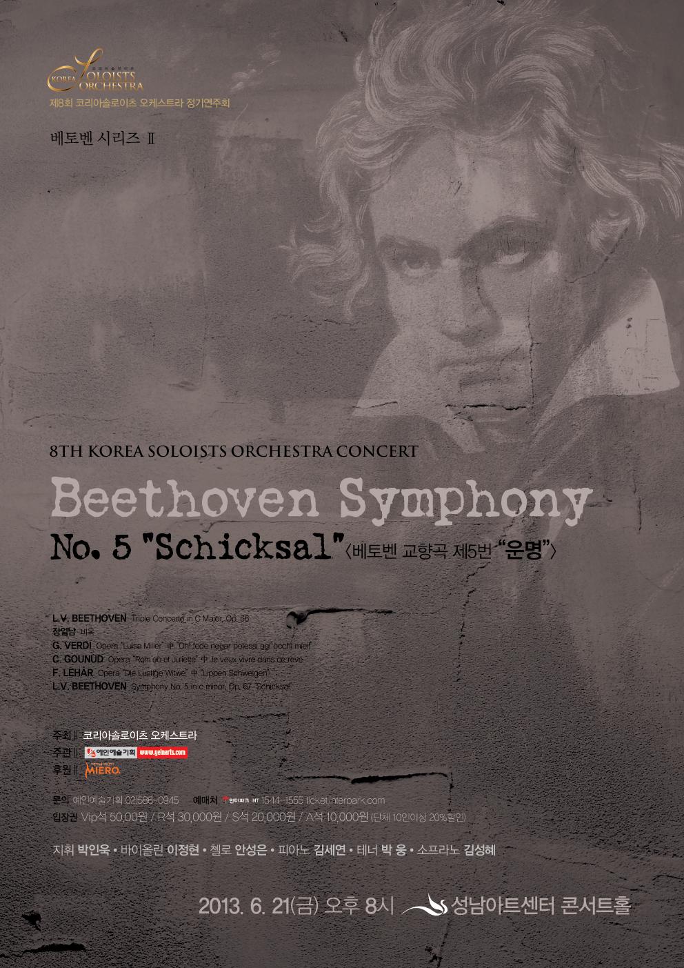 제8회 코리아 솔로이츠 오케스트라 정기연주회 베토벤 교향곡 5번 운명