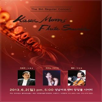 코리아 맘스 플룻 앙상블 제9회 정기연주회