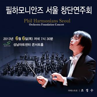 필하모니안즈 서울 창단연주회