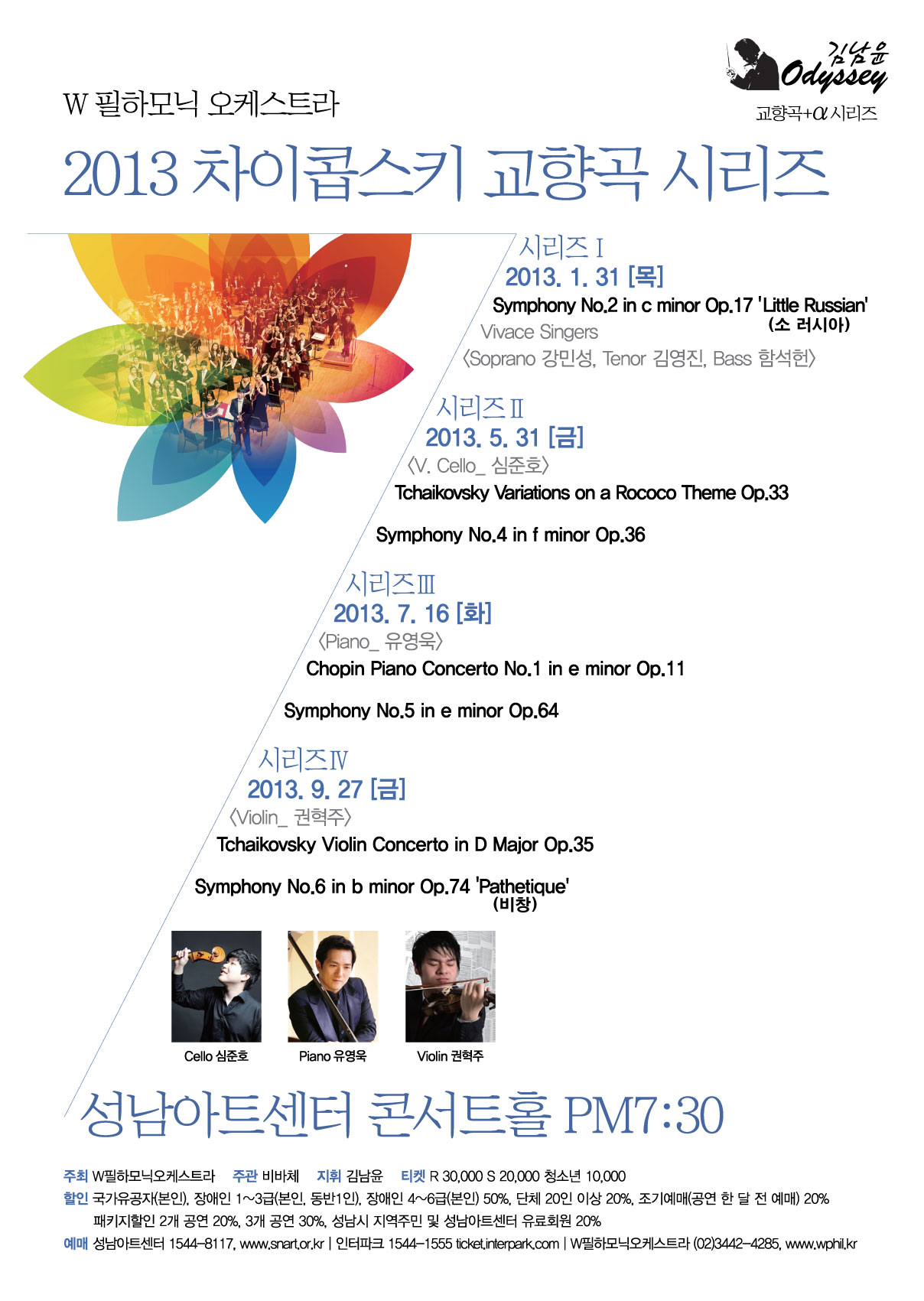 2013 차이콥스키 교향곡 시리즈 Ⅲ
