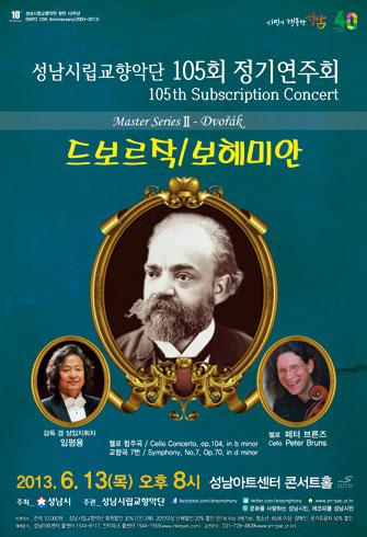 성남시립교향악단 105회 정기연주회