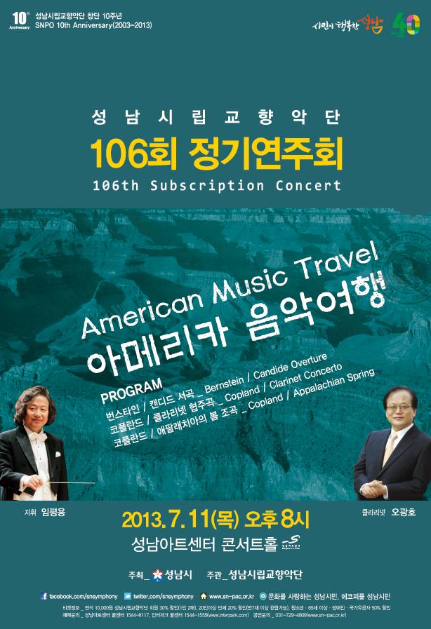 성남시립교향악단 106회 정기연주회 아메리카 음악여행