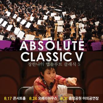 2013 장한나의 앱솔루트 클래식 V - Concert 1