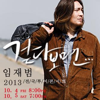 임재범 2013 전국투어콘서트 성남