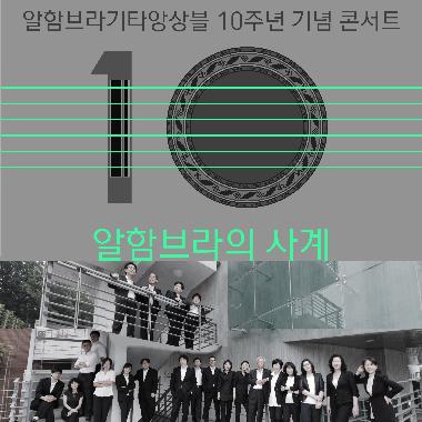 알함브라기타앙상블 창단10주년 기념콘서트