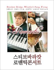 스티브 바라캇 로맨틱 콘서트 in 성남