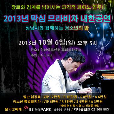 2013년 막심 므라비차 내한공연