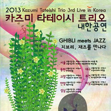 2013 카즈미 타테이시 트리오 내한공연 - 지브리, 재즈를 만나다