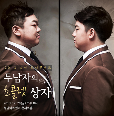 2013년 송년 드림콘서트 두남자의 초콜릿 상자