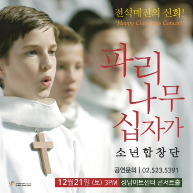2013 파리나무십자가소년합창단 크리스마스 특별초청공연