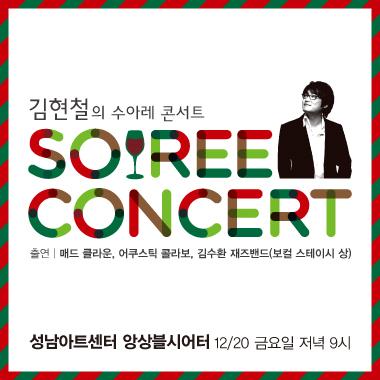2013 수아레콘서트 - 12월 (매드클라운, 어쿠스틱콜라보, 김수환 밴드)