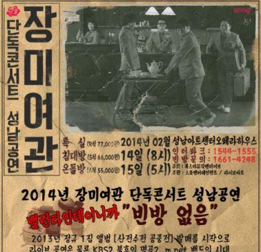 2014 장미여관 단독콘서트