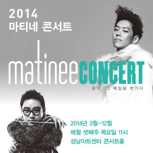 2014 마티네 콘서트 - 음악, 그 베일을 벗기다 (4월)