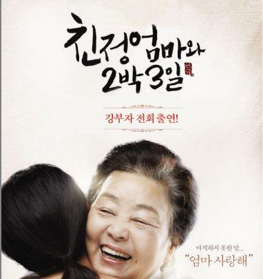 친정엄마와 2박3일 - 성남