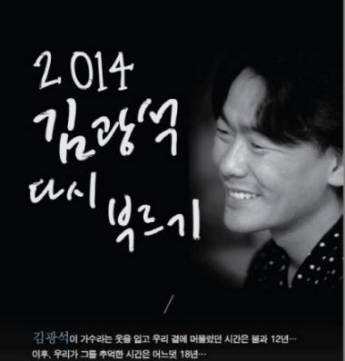 2014 김광석 다시 부르기 - 성남