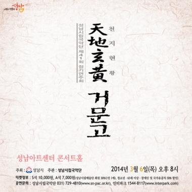 """성남시립국악단 제41회 정기연주회""""천지현황 거문고"""""""