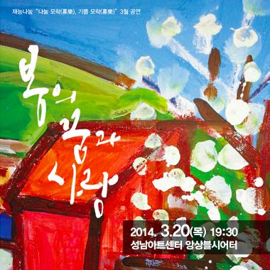 """재능나눔 """"나눔모락, 기쁨모락"""" 봄의 꿈과 사랑"""
