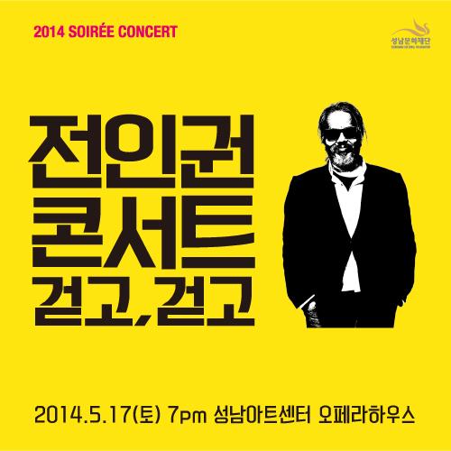 전인권 콘서트 걷고, 걷고 - 2014 수아레콘서트