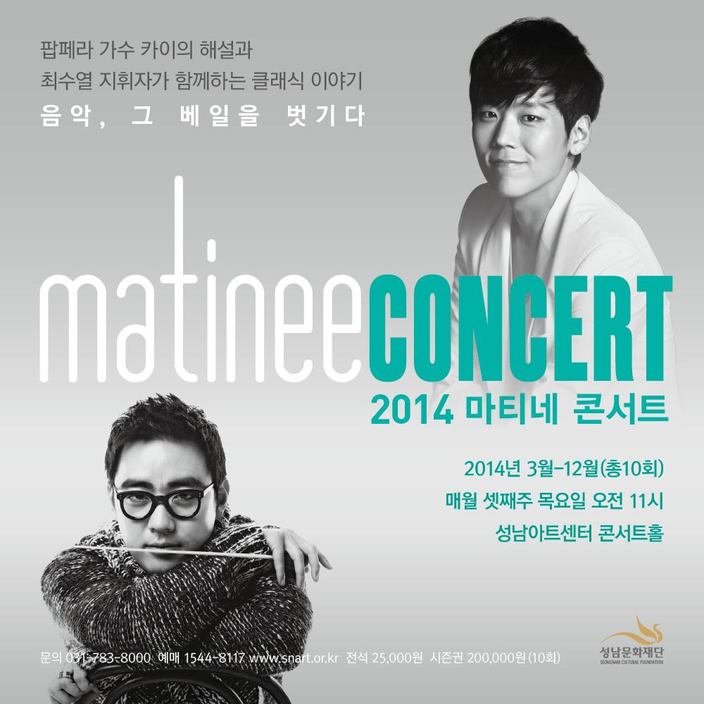2014 마티네 콘서트 - 음악, 그 베일을 벗기다 (7월)