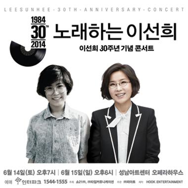 2014 이선희 데뷔 30주년 기념 전국투어콘서트