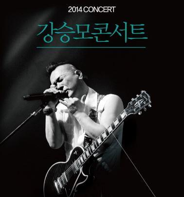 2014 강승모 콘서트
