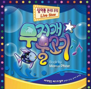싱어롱 콘서트 뮤지컬