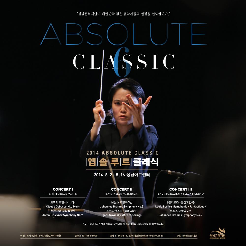 2014 장한나의 앱솔루트 클래식 Ⅵ - Concert 1