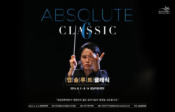 2014 장한나의 앱솔루트 클래식 Ⅵ - Concert 2