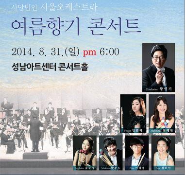 서울오케스트라 여름향기 콘서트