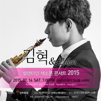 김혁&에덴 발렌타인 색소폰 콘서트