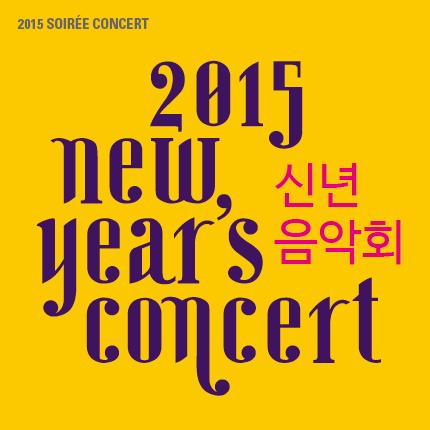 2015 성남아트센터 신년음악회