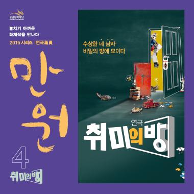 2015 시리즈-연극滿員