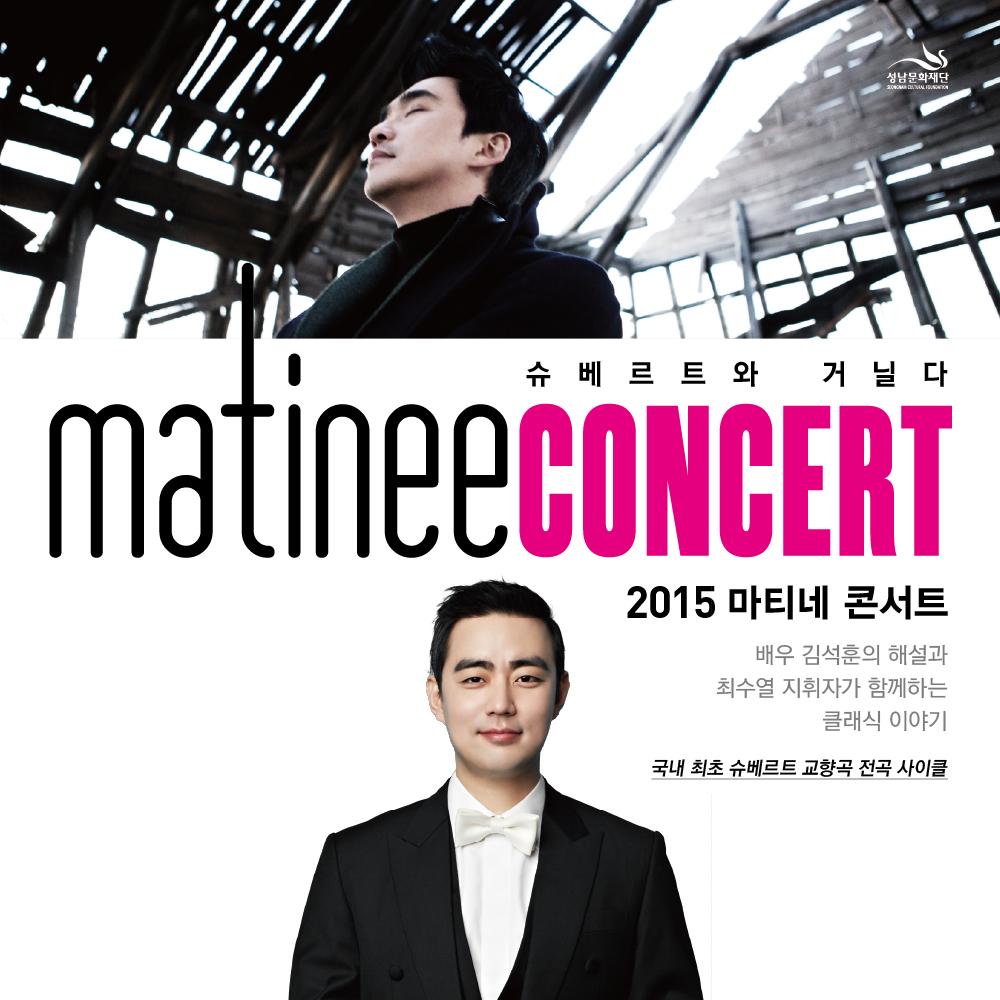 2015 마티네 콘서트 - 슈베르트와 거닐다 (8월)