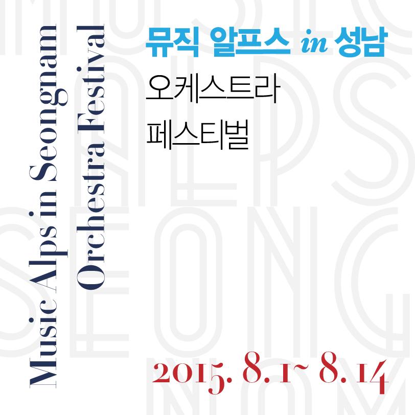 <뮤직 알프스 in 성남> 오케스트라 페스티벌-콘서트Ⅲ