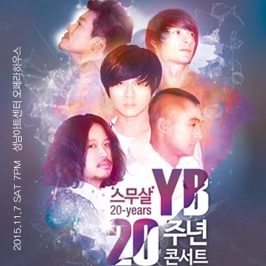 YB 20주년 콘서트 <스무살> - 성남