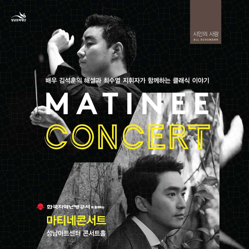 2016 마티네 콘서트 - 시인의 사랑 (5월)
