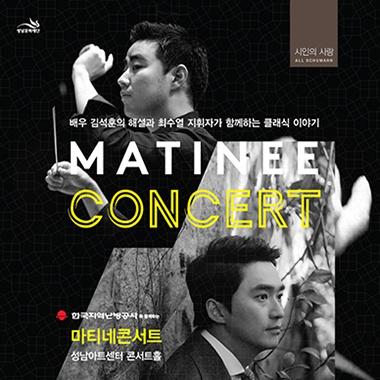 2016 마티네 콘서트 - 시인의 사랑 (8월)